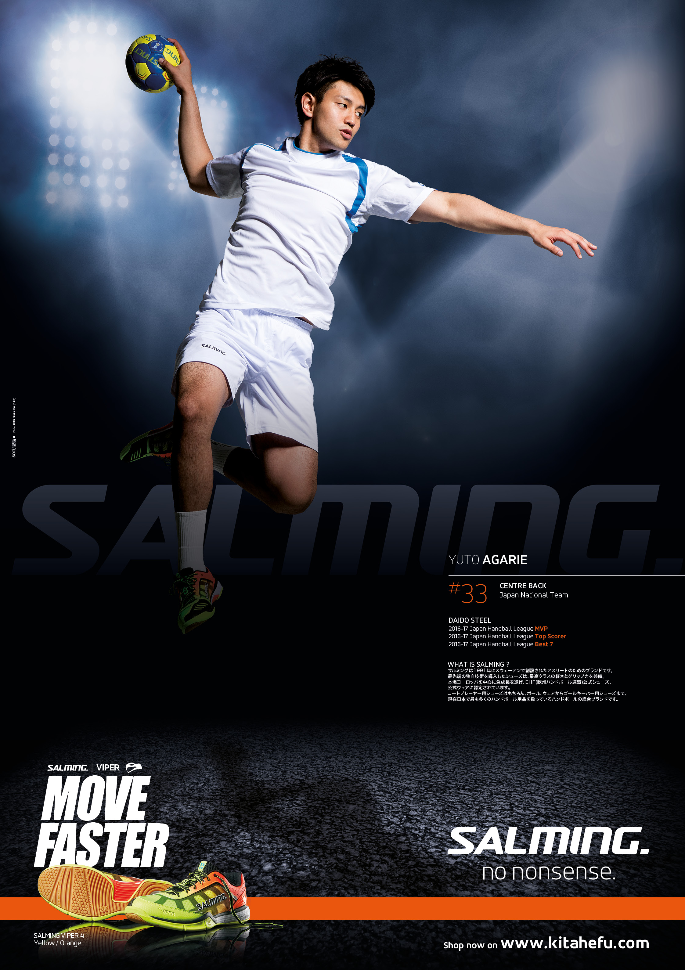Salming-poster2017_Agarie5A