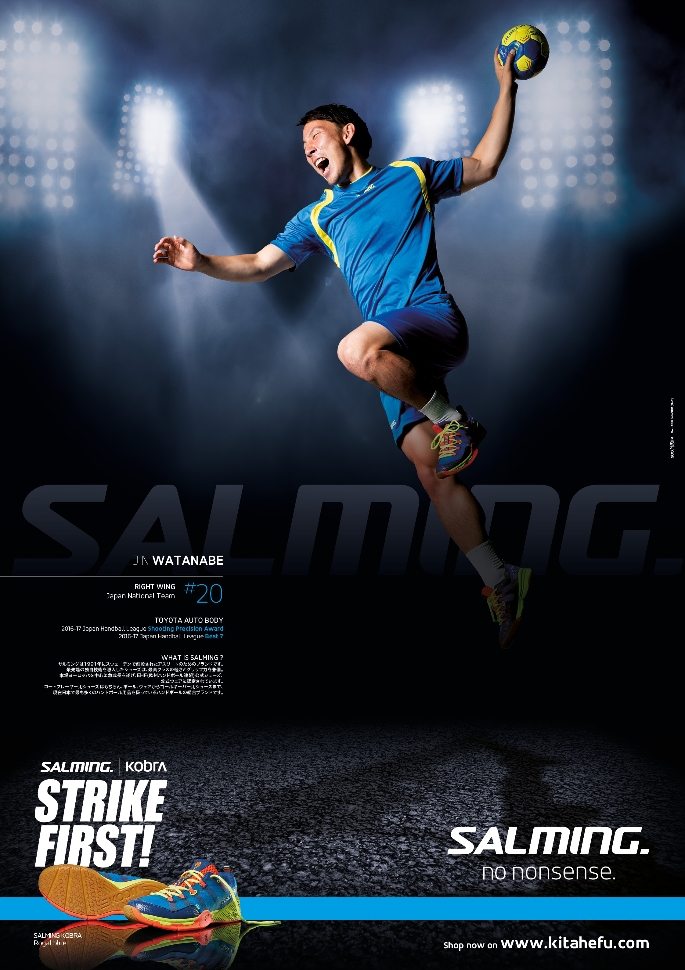 Salming-poster2017_Watanabe5A